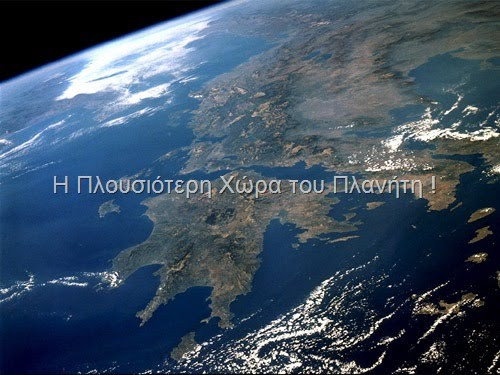 https://periplanomeno.files.wordpress.com/2012/02/greece-from-satellite.jpg